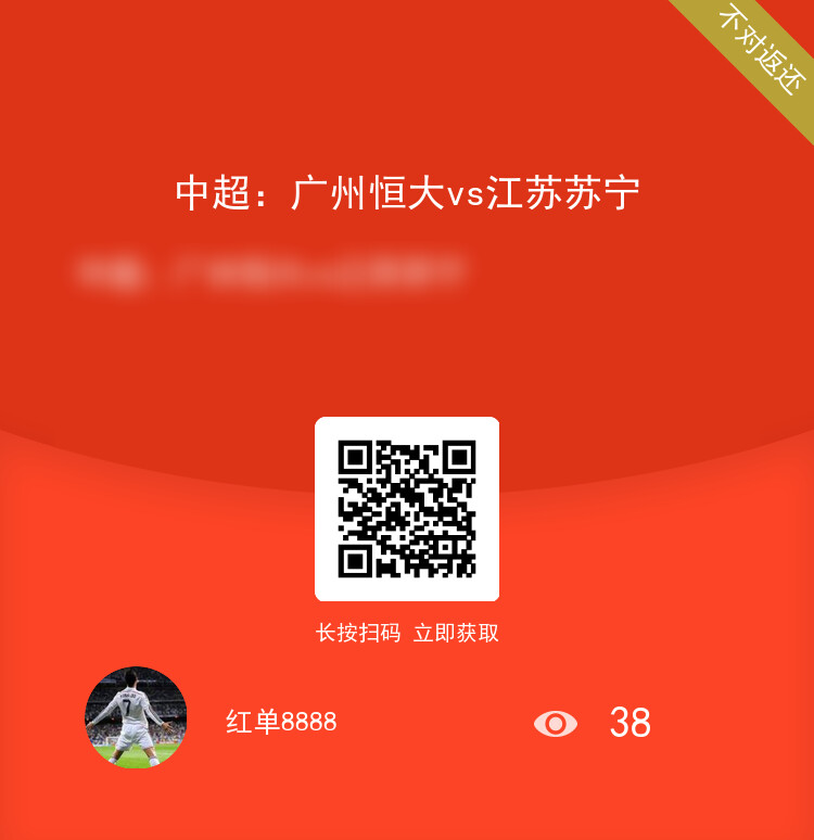 【红单88888】今日中超决赛推荐:广州恒大vs江苏苏宁